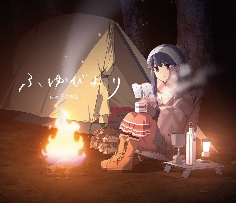 (Theme Song) Yuru Camp TV Series ED: Fuyubiyori by Eri Sasaki [Camp Edition]