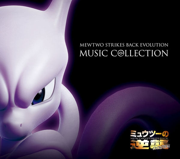 (Soundtrack) Mewtwo Strikes Back: Evolution Movie Music Collection [First Run Limited Edition]