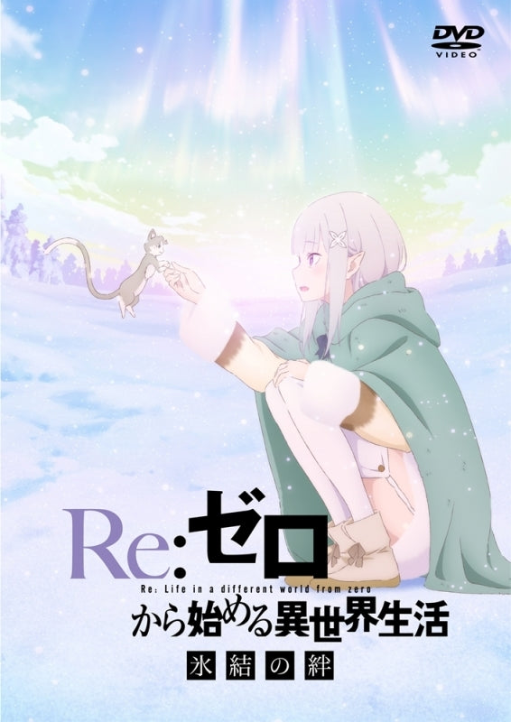 (DVD) Re:Zero - Starting Life in Another World the Movie: Hyouketsu no Kizuna [Regular Edition]