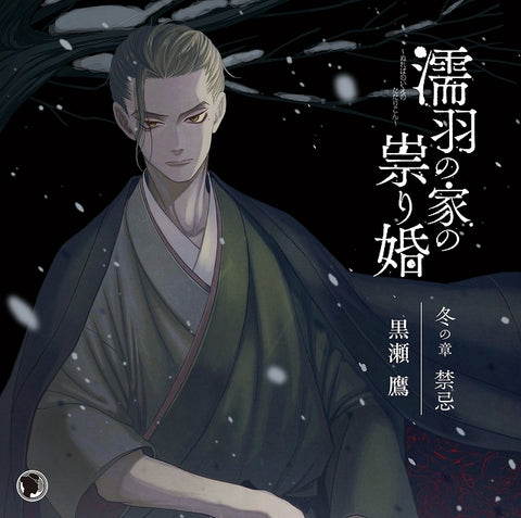 (Drama CD) Cursed Marriage of the House of the Oil-black Crows: Winter Chapter - Taboo (Nureba no Ie no Tatarikon Fuyu no Shou Kinki) (CV. Takaya Kuroda)