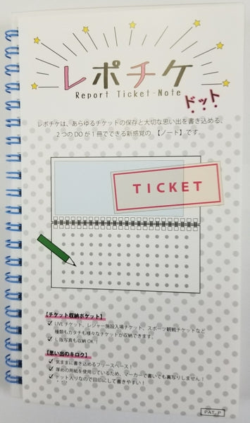 (Goods - Notebook) Report Ticket - Polka-Dot Light Grey