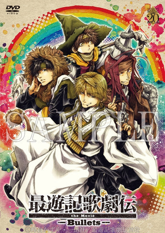 (DVD) Saiyuki Kagekiden the Movie: Bullets