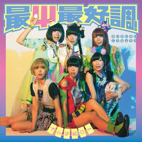 (Theme Song) The Disastrous Life of Saiki K. TV Series OP: Sai Sai Saikouchou! by Dempagumi.inc [Vinyl Record, Limited Edition]