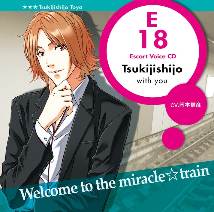(Drama CD) Miracle Train Escort Voice CD Tsukijishijou Tooya (CV.Nobuhiko Okamoto)