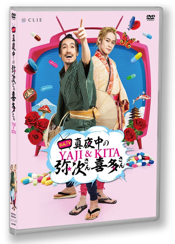 (DVD) Yaji and Kita - The Midnight Pilgrims ON TV TV Series Part 1 [Regular Edition]
