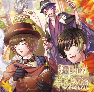 (Drama CD) 100 Sleeping Princes & the Kingdom of Dreams - The Princes Go To The Hot Springs [animate Limited Edition]