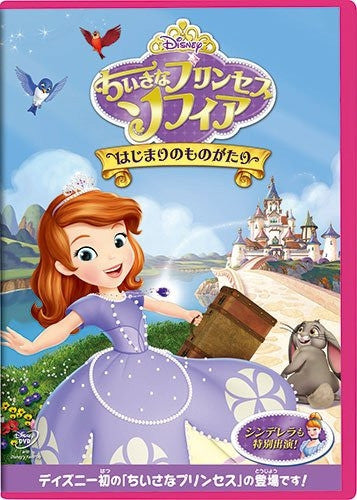 (DVD) TV Sofia the First: Once upon a princess