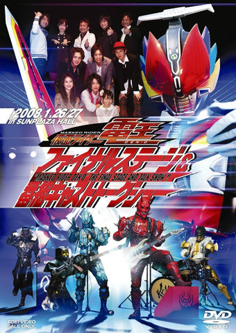 (DVD) Kamen Rider Den-O Final Stage & Program Cast Talk Show Event
