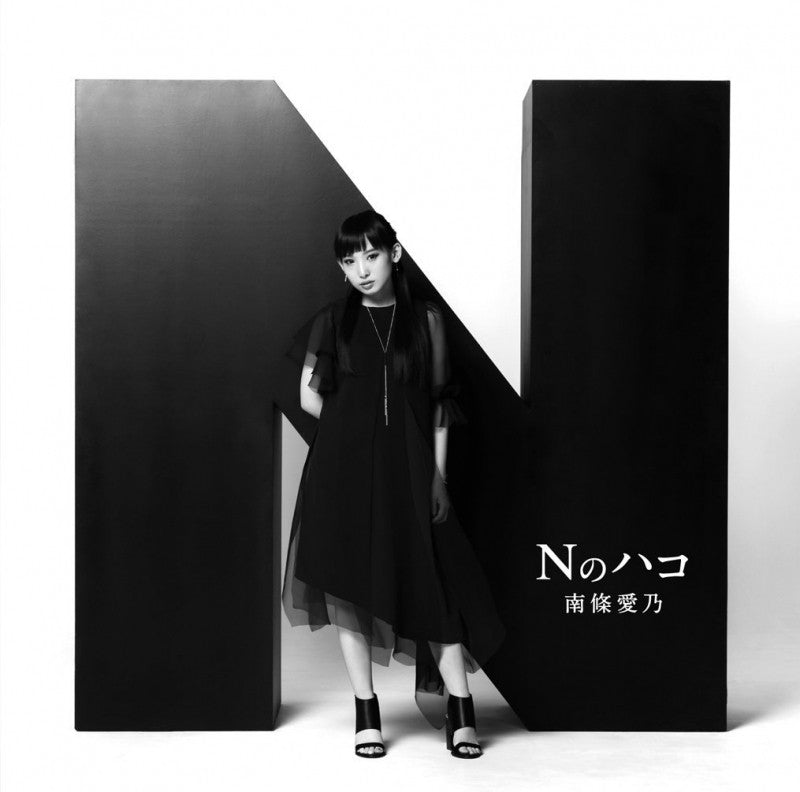 (Album) N no Hako by Yoshino Nanjo [Regular Edition]