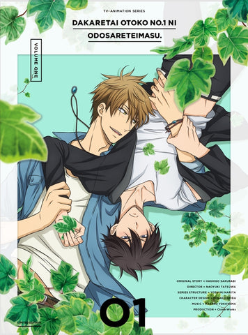 (DVD) DAKAICHI: I'm being harassed by the sexiest man of the year (Dakaretai Otoko 1-i ni Odosareteimasu.) TV Series Vol. 1 [Complete Production Run Limited Edition]