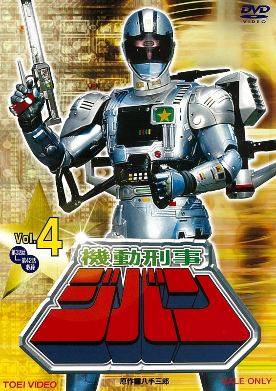 (DVD) The Mobile Cop Jiban TV Series VOL. 4