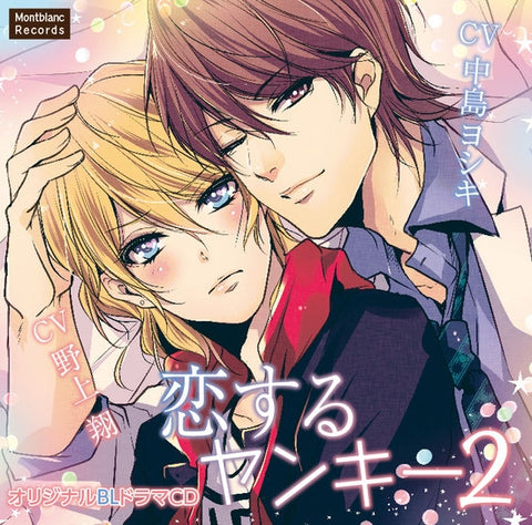 (Drama CD) Yankees in Love (Koisuru Yankee) 2