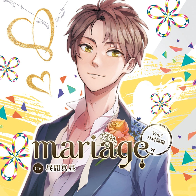 (Drama CD) mariage Vol.3 - Kai Tsukimura (CV. Hiruma Mahiru) [Regular Edition]