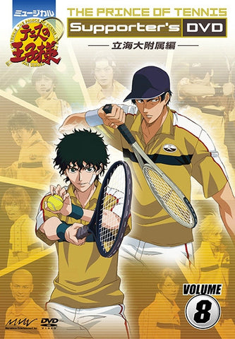 (DVD) The Prince Of Tennis Musical: Supporter's DVD Vol. 8 Rikkai University Junior High Department Ver.