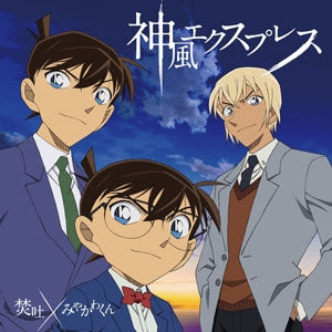 (Theme Song) Case Closed TV Series ED: Kamikaze Express by akuto×Miyakawa-kun [Case Closed Edition]