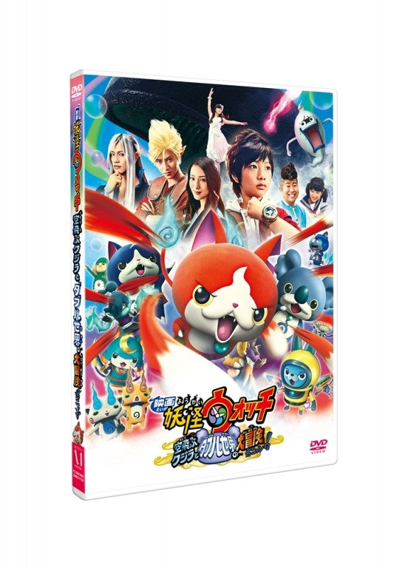 Dvd Yo Kai Watch The Movie Soratobu Kujira To Double Sekai No