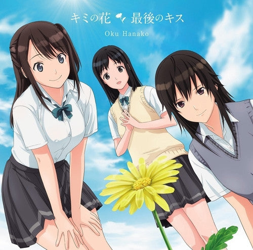 (Theme Song) Seiren TV Series OP: Kimi no Hana by Hanako Oku [Seiren Edition]