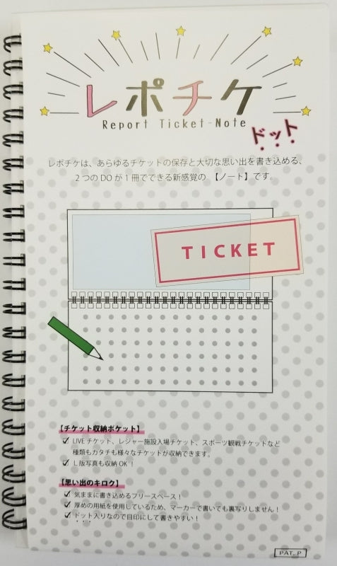 (Goods - Notebook) Report Ticket - Polka-Dot Black