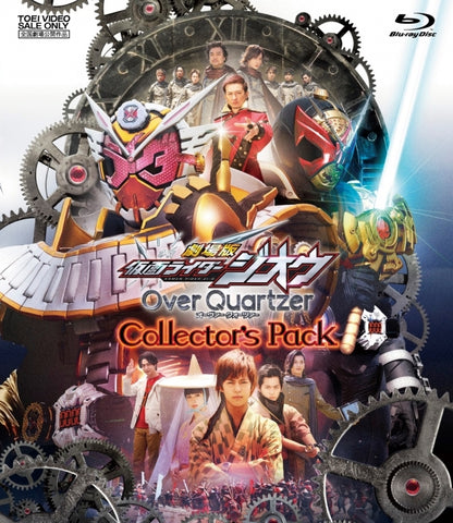 (Blu-ray) Kamen Rider Zi-O the Movie: Over Quartzer [Collector's Pack]