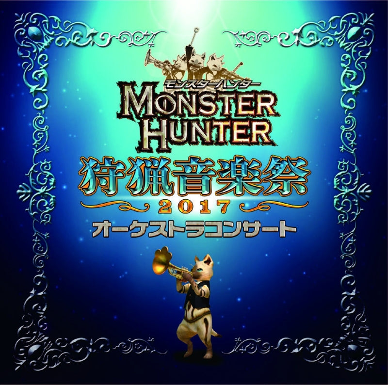 (Album) Monster Hunter Orchestra Concert Shuryou Ongakusai 2017