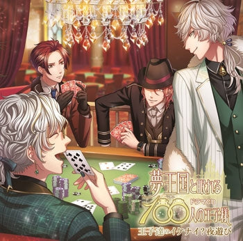 (Drama CD) 100 Sleeping Princes & the Kingdom of Dreams: The Princes' Naughty(?) Night-time Fun (Ouji Tachi no Ikenai? Yoru Asobi) [animate Limited Edition]