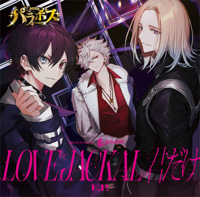 (Character Song) ParaPara x Host! ParaHos: JEALOUS LOVE JACKAL Kimi Dake E.P. [First Run Limited Edition]