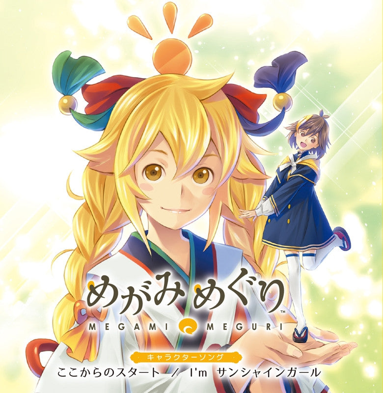 (Character Song) Megami Meguri: Character Song - Kokokara no Start / I'm Sunshine Girl by Tsukumo (Voiced by Ayasa Ito) & Amaterasu Oomikami (Voiced by Yuka Ozaki)