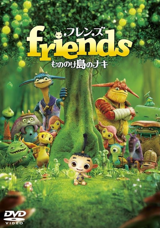 (DVD) Friends: Naki on the Monster Island (Movie) [Regular Edition]
