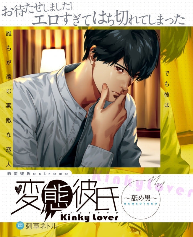 (Drama CD) Kinky Lover (Hentai Kareshi) - Oral Play (Name Otoko) (CV. Irakusa Netoru) [animate Limited Edition]