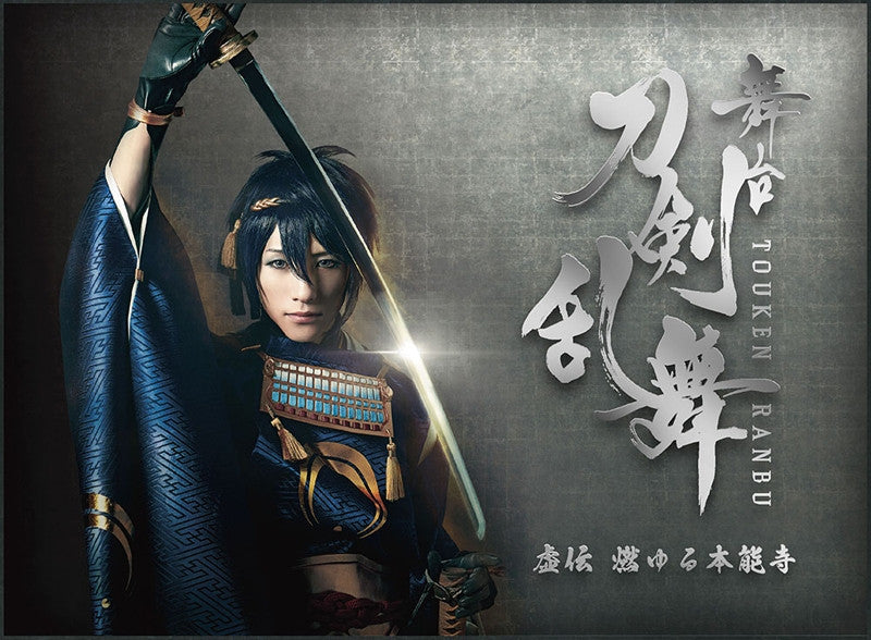 (DVD) Touken Ranbu Stage Play: False Rumors Burning Through Honnouji