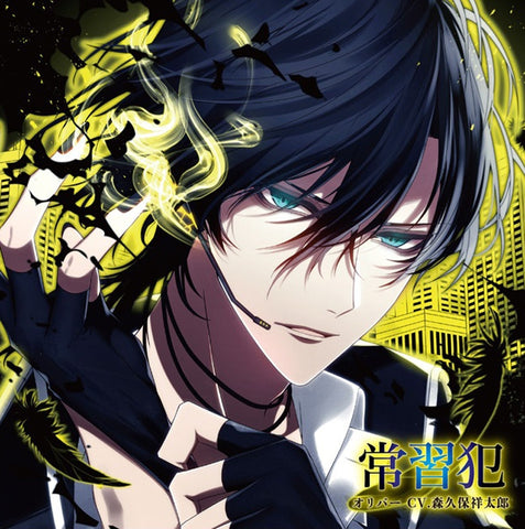 (Drama CD) Sensuous Dummy Head Rock: THANATOS NiGHT Re:Vival Vol.3 - Oliver (CV. Showtaro Morikubo)