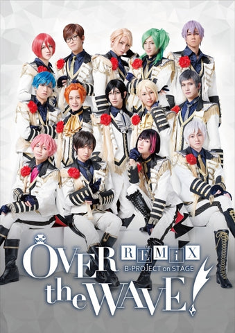 (Blu-ray) B-PROJECT on STAGE OVER the WAVE! REMiX