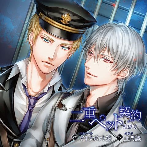 (Drama CD) Double Pet Contract: In Prison (Nijuu Pet Keiyaku=Kangoku de) (CV. Atsushi Domon & Tetrapod Noboru) [animate Limited Edition]