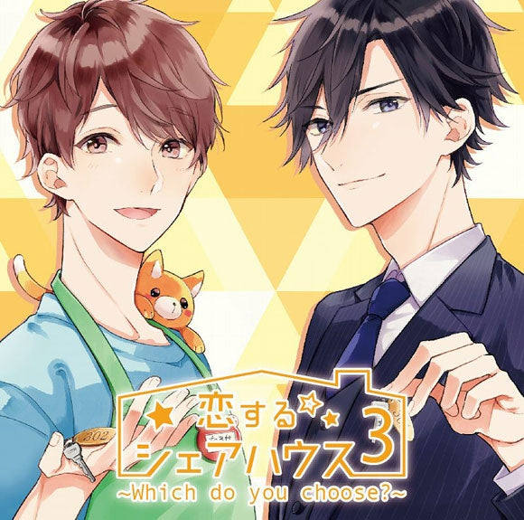 (Doujin CD)Share House Of Love (Koi suru Share House) 3: Which do you choose? (CV. Taku Yashiro & Shun Horie) Animate International