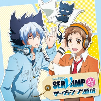 "(DJCD) ""SERVAMP (TV Anime)"" DJCD ""SERVAMP Tsushin"""