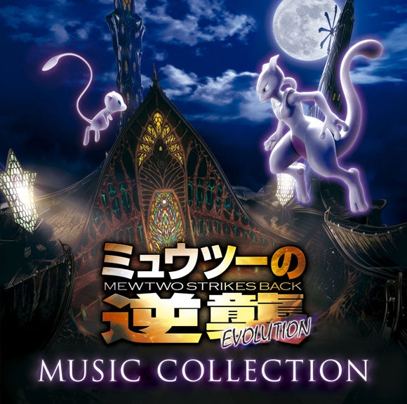(Soundtrack) Mewtwo Strikes Back: Evolution Movie Music Collection [Regular Edition]