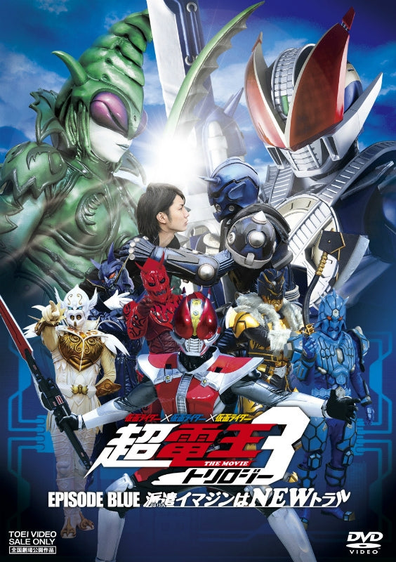 (DVD) Kamen Rider x Kamen Rider x Kamen Rider THE MOVIE Cho-Den-O Trilogy EPISODE BLUE The Dispatched Imagin is Newtral
