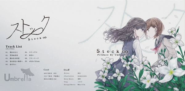 (Doujin CD) Stock∞ Drama CD