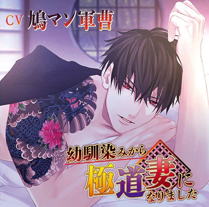 (Drama CD) From Childhood Friend to Yakuza Wife (Osananajimi kara Gokudou Tsuma ni Narimashita) (CV. Hatoman Gunso)