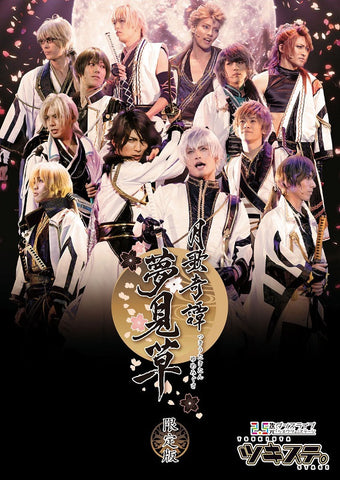 (Blu-ray) Hiragana Danshi on Stage