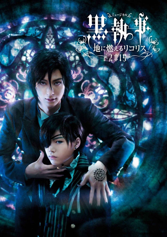 (DVD) Black Butler (Kuroshitsuji) the Musical: Chi ni Moeru Lycoris 2015 [Regular Edition]