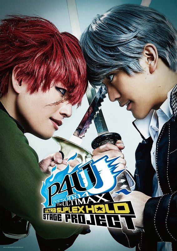 (DVD) Persona 4 Stage Play: The Ultimax Ultra Suplex Hold