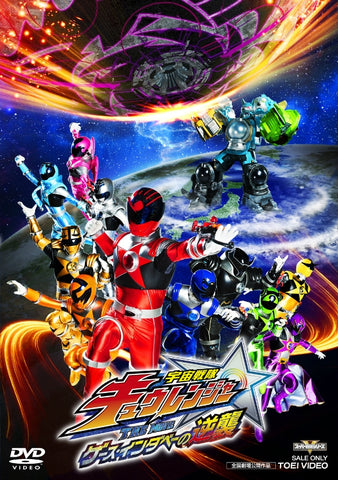 (DVD) Uchu Sentai Kyuranger the Movie: Gase Indaver Strikes Back [Regular Edition]