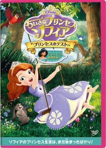 (DVD) TV Sofia the First: The Princess Test Animate International