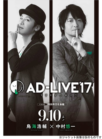 (Blu-ray) AD-LIVE 2017 Stage Production Vol.2 Kousuke Toriumi x Yuichi Nakamura [animate Limited Edition]