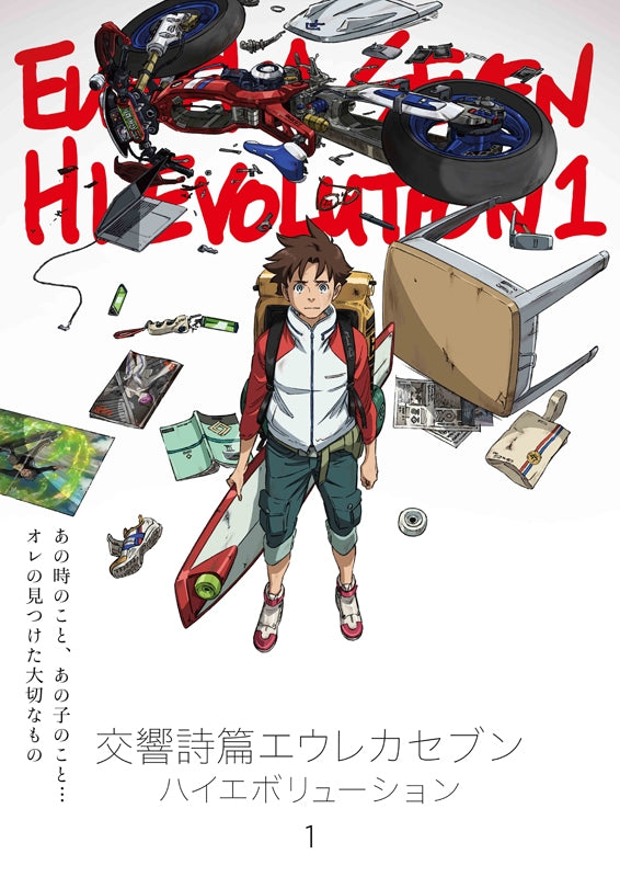 (Blu-ray) Eureka Seven The Movie: High Evolution 1
