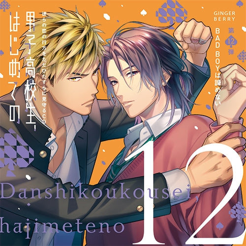 (Drama CD) High School Boy's First Time (Danshi Koukousei, Hajimete no) Vol 12 - Bad Boy Won't Give Up [animate Limited Edition]