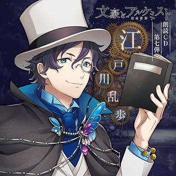(Audio - Other) Bungo to Alchemist Dramatic Reading CD Vol. 7 Edogawa Ranpo [animate Limited Edition]