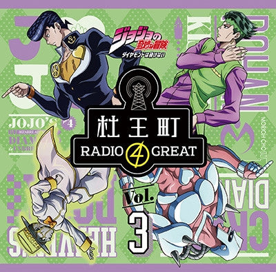 "(DJCD) Radio CD ""JoJo's Bizarre Adventure: Diamond Is Unbreakable Morio-cho RADIO 4 GREAT"" Vol.3 [CD+CD-ROM]"