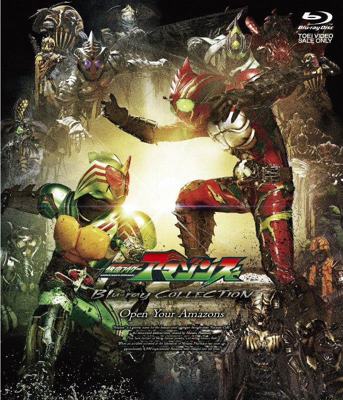 (Blu-ray) Kamen Rider Amazons Blu-ray Collection